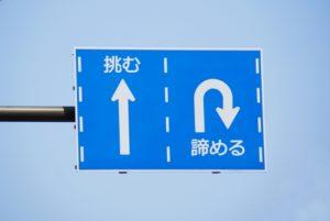 挑む/諦めるの標識イメージ