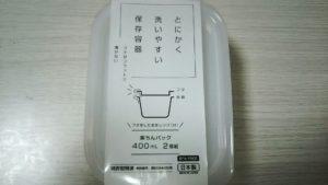 タッパーパッケージ